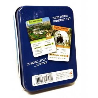 משחק רביעיות ירושלים