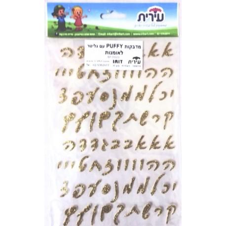 מדבקות גליטר אותיות עברית