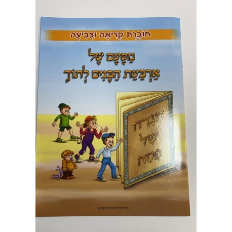 פסח - חוברת קריאה וצביעה