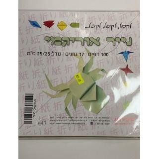 משחק אוריגמי