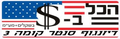 הכל בדולר
